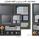 انواع مدل کنترلر 218 ام سی شرکت جی اس کا - شرکت نبات