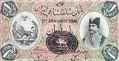 Iran Currency Converter - Rial - Tehran - Ahvaz - Alamut - Azerbaijan - Bam - Bandar-e Anzali - The Caspian Coastline - Esfahan - Hamadan - Kerman - Kermanshah - Kurdistan - Luristan - Qom - Rey - Sultanieh - Yazd - Iranian government - Iranian toman